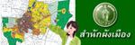 สำนักผังเมือง กรุงเทพมหานคร