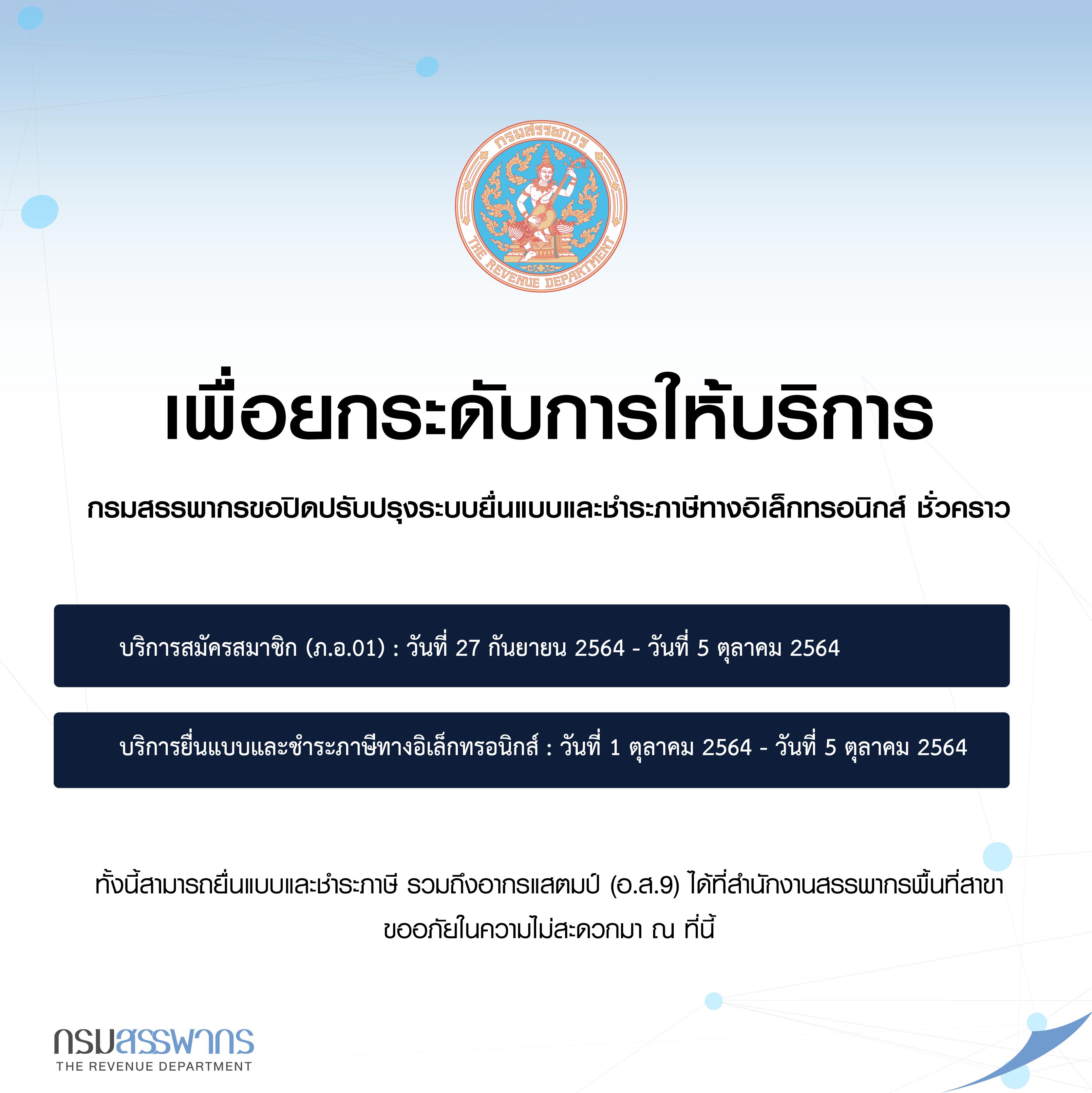 หน้าหลัก   กรมสรรพากร - The Revenue Department (rd.go.th)