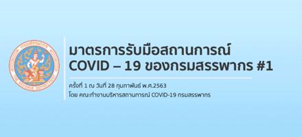 มาตรการรับมือสถานการณ์ COVID-19 ของกรมสรรพากร #1
