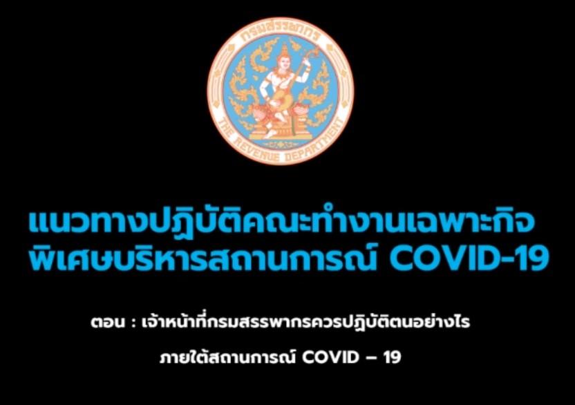 แนวทางการปฏิบัติคณะทำงานเฉพาะกิจพิเศษบริหารสถานการณ์ COVID-19